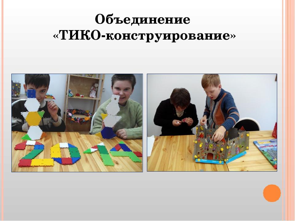 Объединение «ТИКО-конструирование»