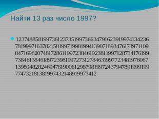 Найти 13 раз число 1997? 123748858199736123735199736634791623919974134236781