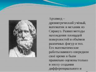 Архимед – древнегреческий учёный, математик и механик из Сиракуз. Развил мет