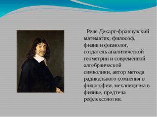 Рене Декарт-французский математик, философ, физик и физиолог, создатель анал