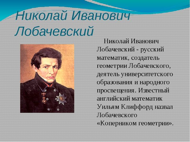 Николай Иванович Лобачевский Николай Иванович Лобачевский - русский математик...