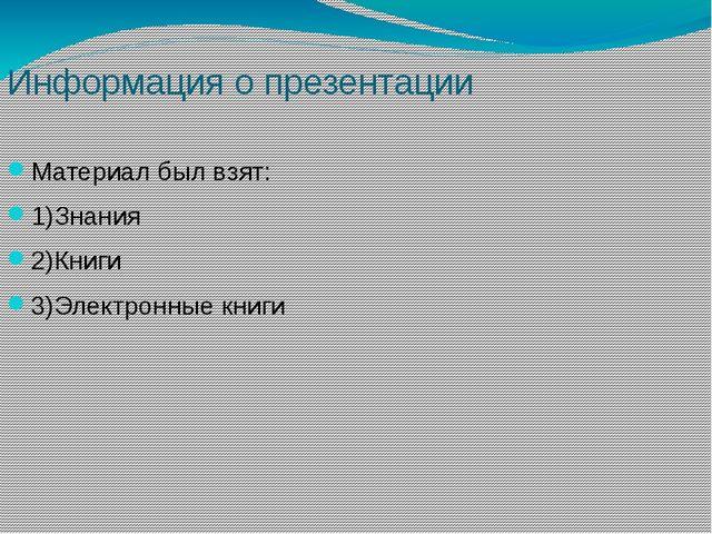 Информация о презентации Материал был взят: 1)Знания 2)Книги 3)Электронные кн...