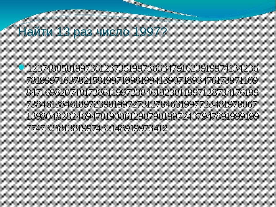 Найти 13 раз число 1997? 123748858199736123735199736634791623919974134236781...