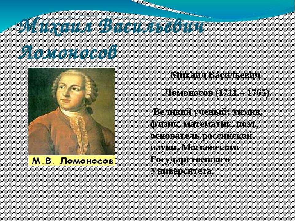 Михаил Васильевич Ломоносов Михаил Васильевич Ломоносов (1711 – 1765) Великий...