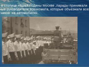 Как и в столице нашей Родины Москве ,парады принимали военные руководители во