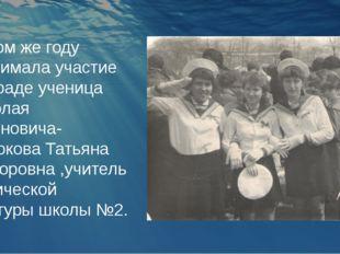 В этом же году принимала участие в параде ученица Николая Антоновича- Авдюков