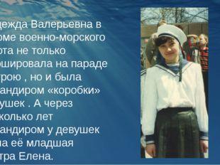 Надежда Валерьевна в форме военно-морского флота не только маршировала на пар