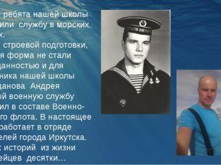 Многие ребята нашей школы проходили службу в морских войсках. Знание строевой