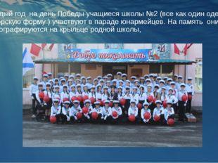 Каждый год на день Победы учащиеся школы №2 (все как один одетые в морскую фо