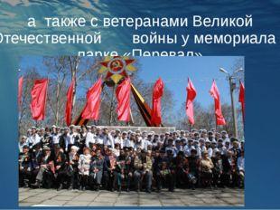 а также с ветеранами Великой Отечественной войны у мемориала в парке «Перевал»
