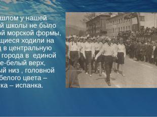 В прошлом у нашей второй школы не было единой морской формы, и учащиеся ходи