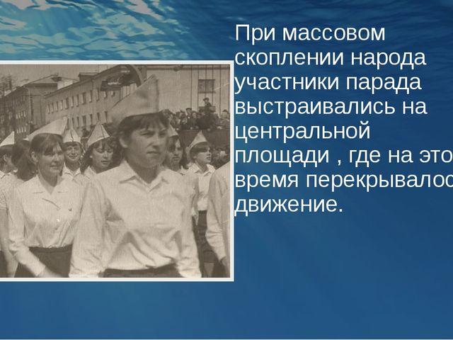 При массовом скоплении народа участники парада выстраивались на центральной п...