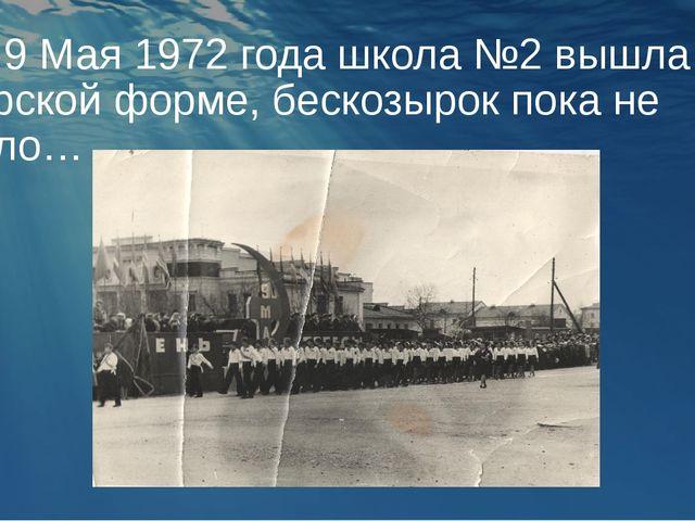 На 9 Мая 1972 года школа №2 вышла в морской форме, бескозырок пока не было…