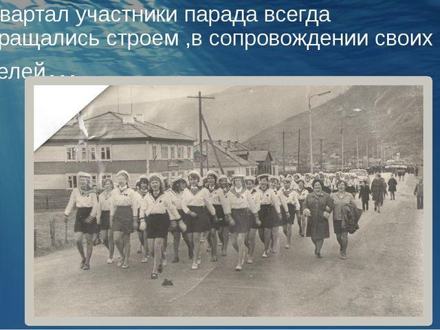 На Квартал участники парада всегда возвращались строем ,в сопровождении своих...