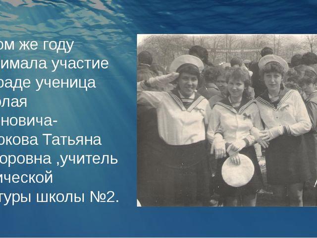 В этом же году принимала участие в параде ученица Николая Антоновича- Авдюков...