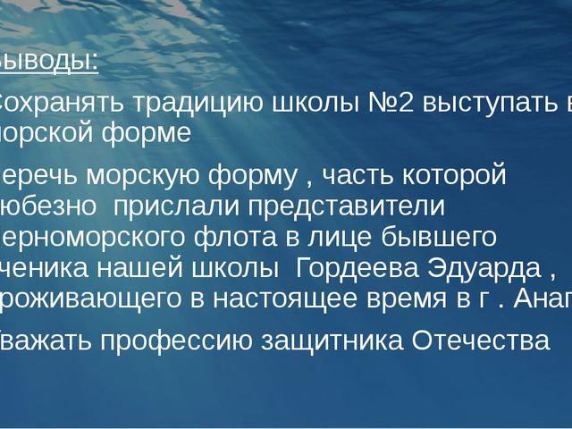 Выводы: Сохранять традицию школы №2 выступать в морской форме Беречь морскую...