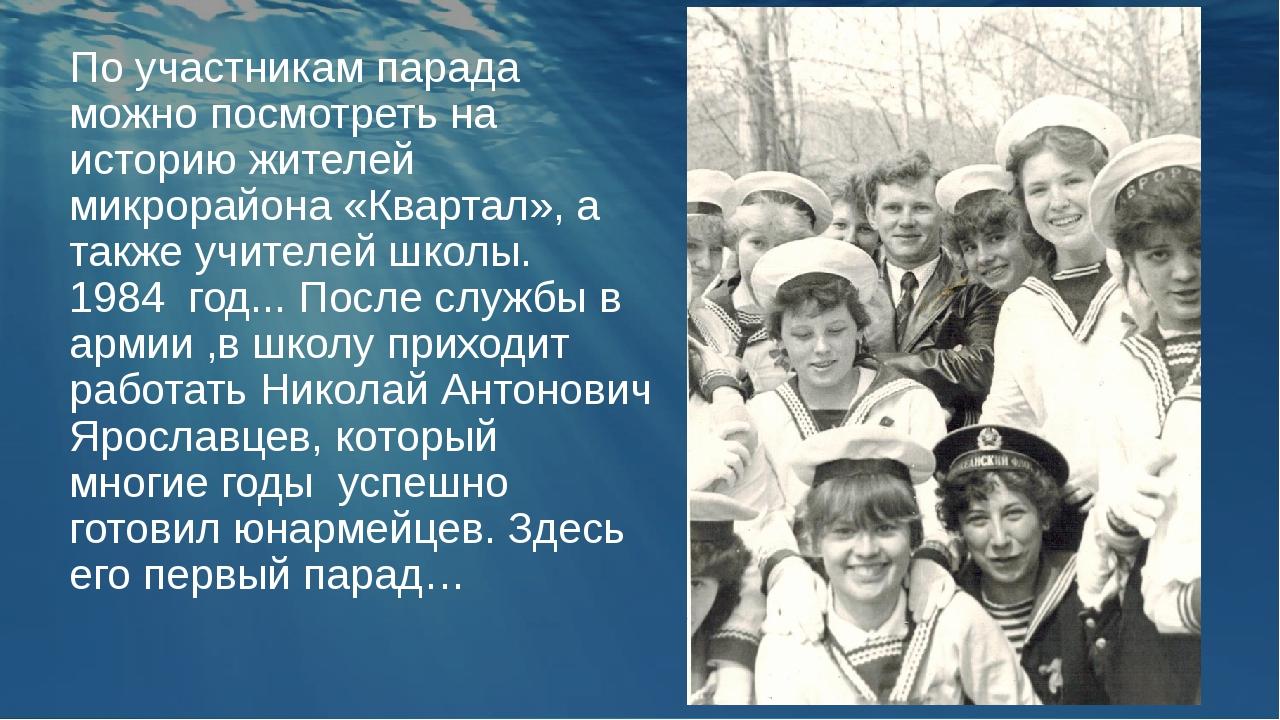 По участникам парада можно посмотреть на историю жителей микрорайона «Квартал...