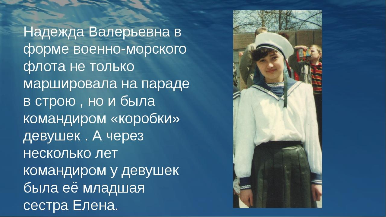 Надежда Валерьевна в форме военно-морского флота не только маршировала на пар...