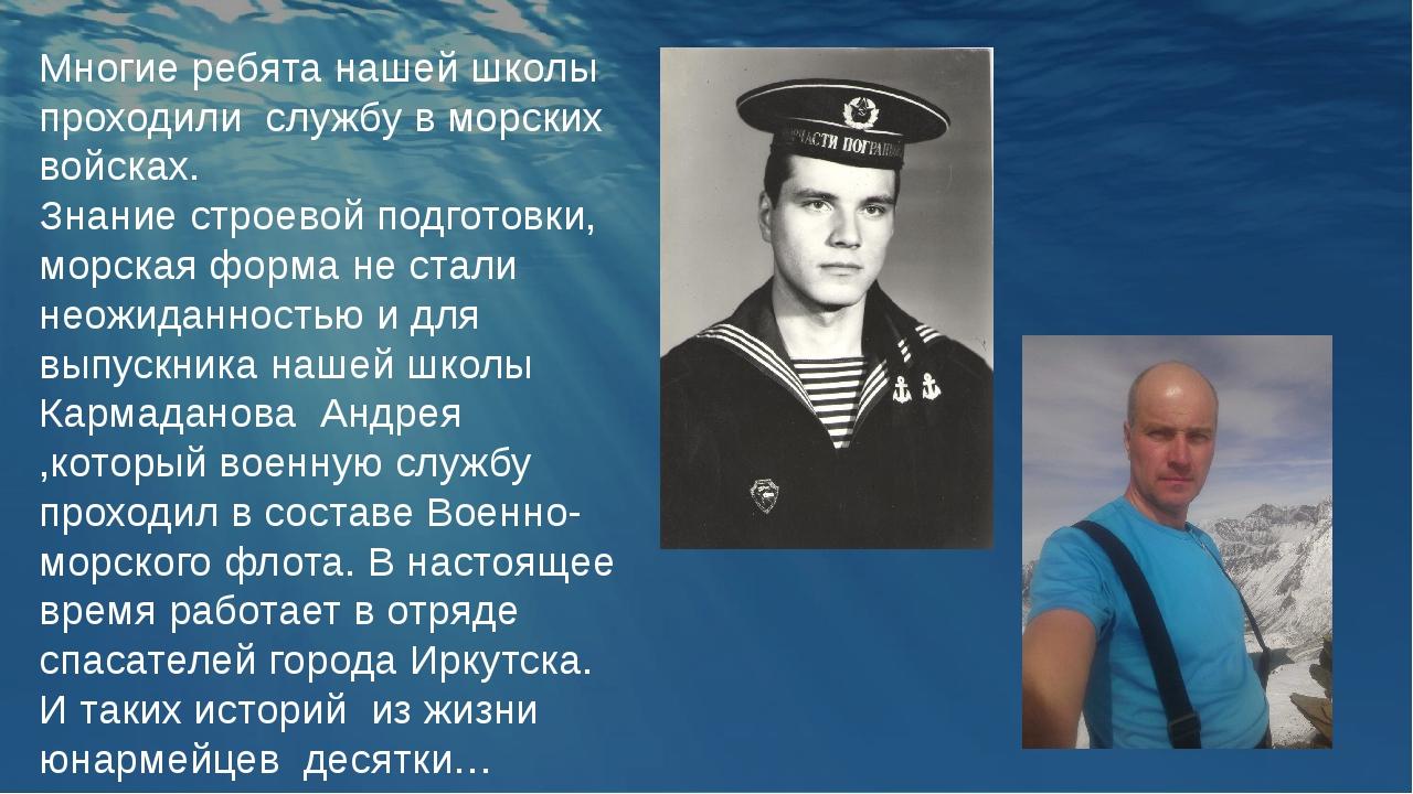 Многие ребята нашей школы проходили службу в морских войсках. Знание строевой...