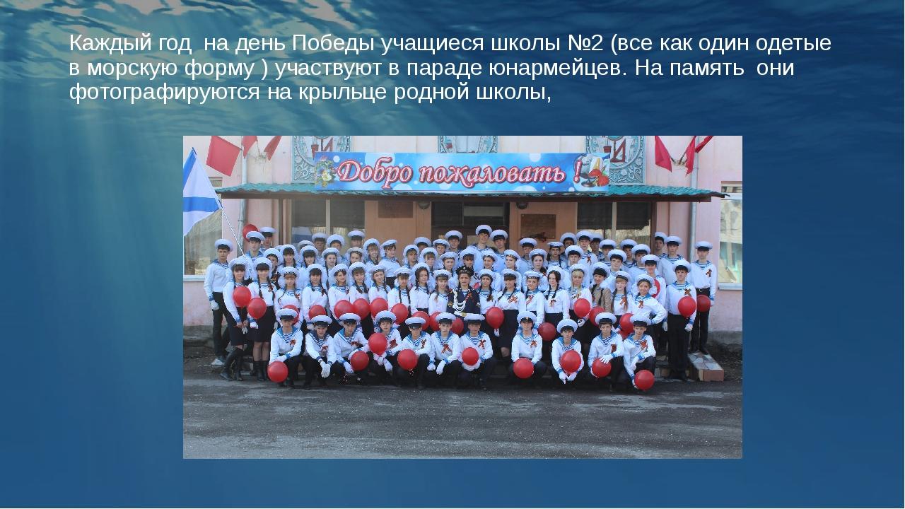 Каждый год на день Победы учащиеся школы №2 (все как один одетые в морскую фо...