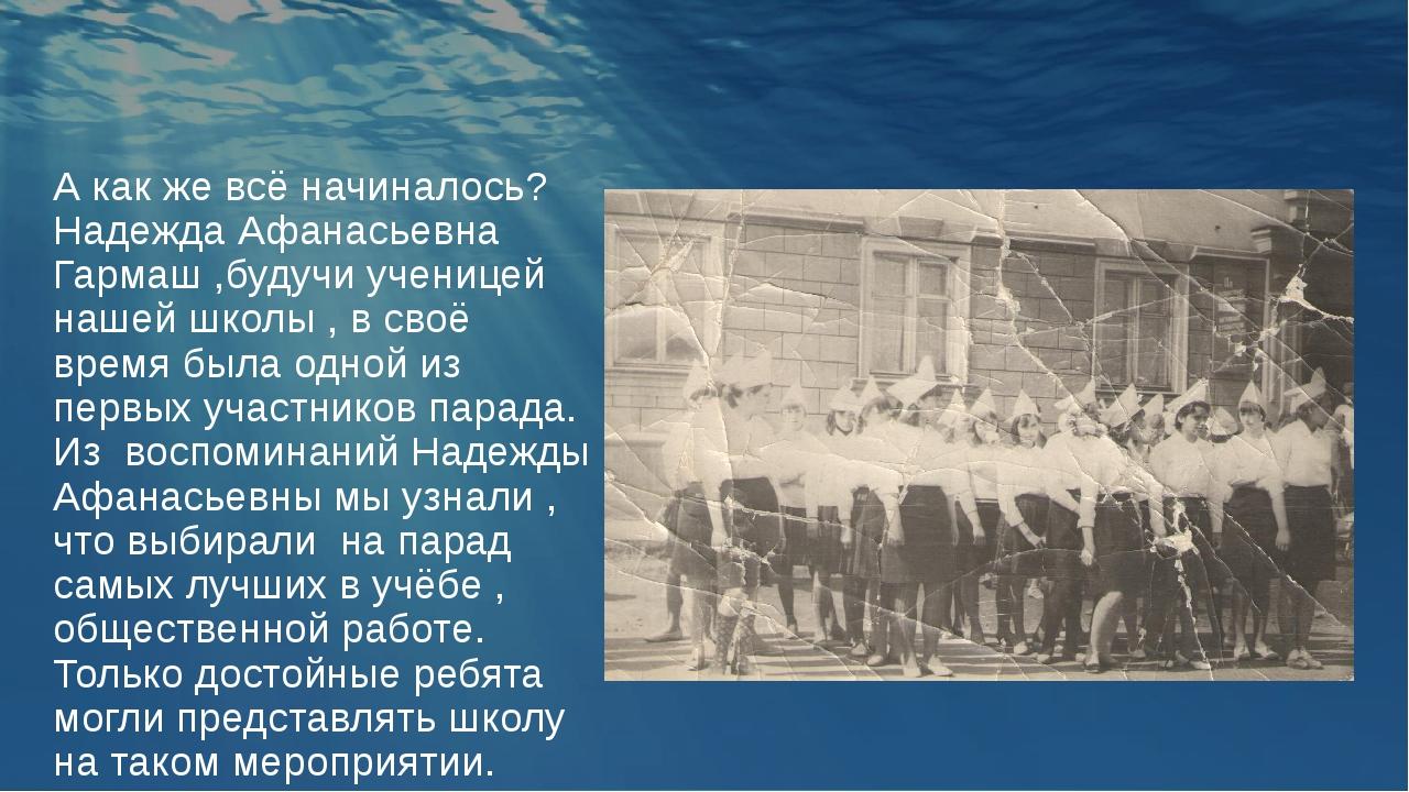 А как же всё начиналось? Надежда Афанасьевна Гармаш ,будучи ученицей нашей шк...