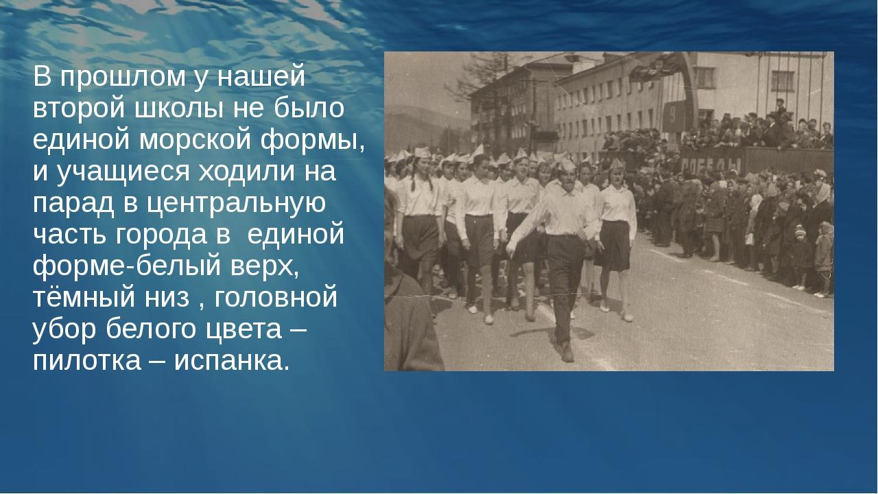В прошлом у нашей второй школы не было единой морской формы, и учащиеся ходи...