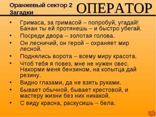 Оранжевый сектор 2 Загадки Гримаса, за гримасой – попробуй, угадай! Банан ты