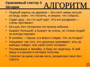 Оранжевый сектор 3 Загадки Первый парень на деревне – без него никак нельзя:
