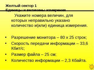 Желтый сектор 1 Единицы и величины измерения Укажите номера величин, для ко