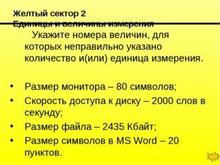 Желтый сектор 2 Единицы и величины измерения Укажите номера величин, для ко
