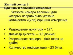 Желтый сектор 3 Единицы и величины измерения Укажите номера величин, для ко