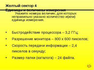 Желтый сектор 4 Единицы и величины измерения Укажите номера величин, для ко