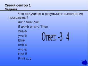 Синий сектор 1 Задачи Что получится в результате выполнения программы? a=1: b