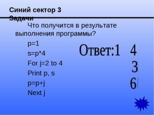 Синий сектор 3 Задачи Что получится в результате выполнения программы? p=1 s=