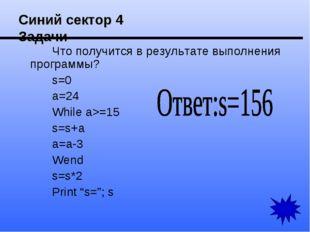 Синий сектор 4 Задачи Что получится в результате выполнения программы? s=0 a=
