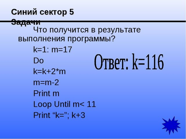 Синий сектор 5 Задачи Что получится в результате выполнения программы? k=1: m...