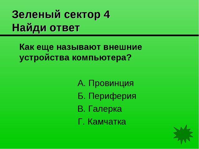 Зеленый сектор 4 Найди ответ Как еще называют внешние устройства компьютера?...