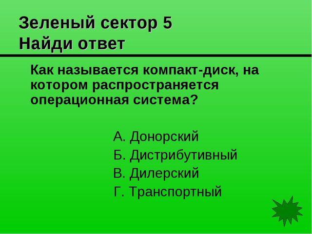 Зеленый сектор 5 Найди ответ Как называется компакт-диск, на котором распрос...