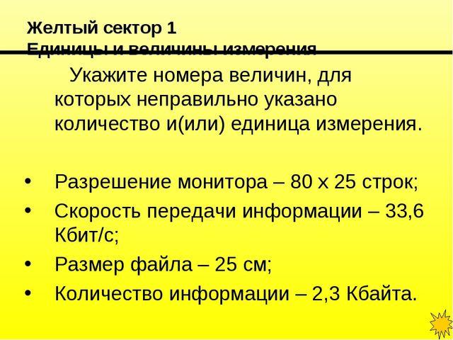Желтый сектор 1 Единицы и величины измерения Укажите номера величин, для ко...