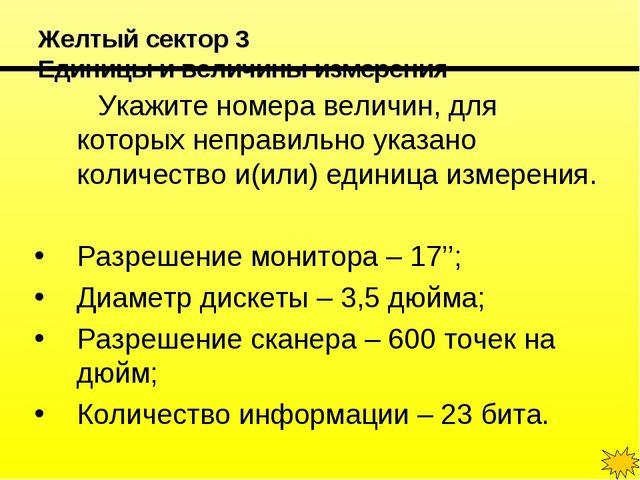 Желтый сектор 3 Единицы и величины измерения Укажите номера величин, для ко...
