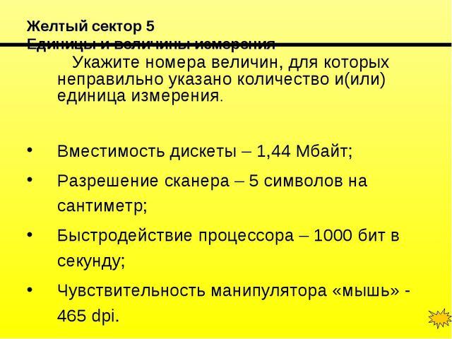 Желтый сектор 5 Единицы и величины измерения Укажите номера величин, для ко...