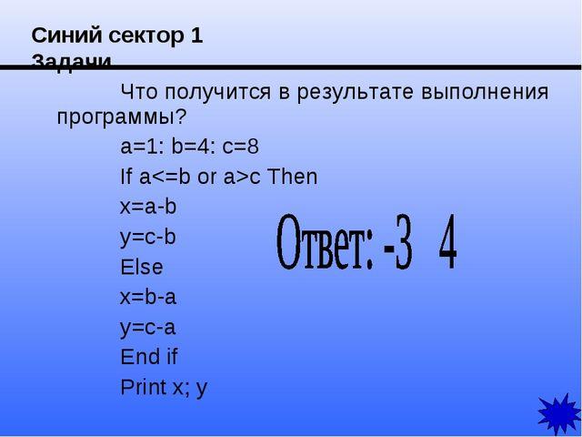 Синий сектор 1 Задачи Что получится в результате выполнения программы? a=1: b...