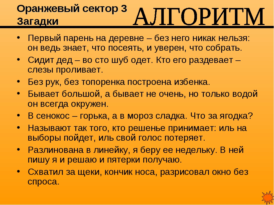 Оранжевый сектор 3 Загадки Первый парень на деревне – без него никак нельзя:...