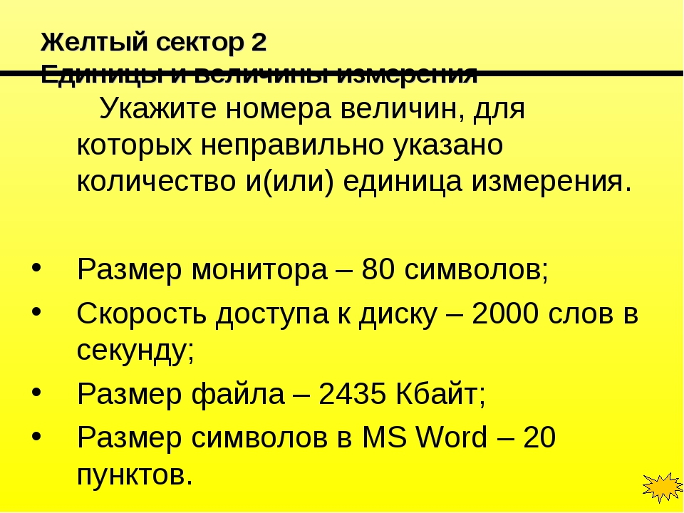 Желтый сектор 2 Единицы и величины измерения Укажите номера величин, для ко...