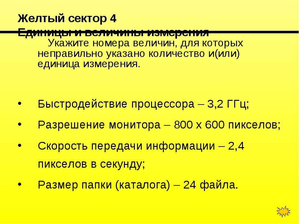 Желтый сектор 4 Единицы и величины измерения Укажите номера величин, для ко...