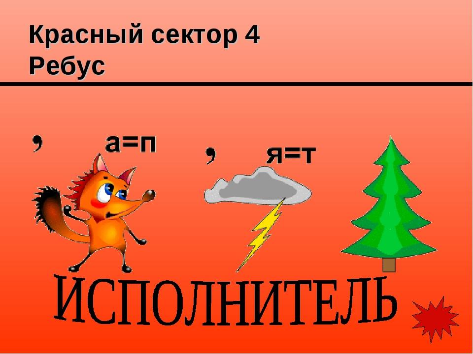 Красный сектор 4 Ребус