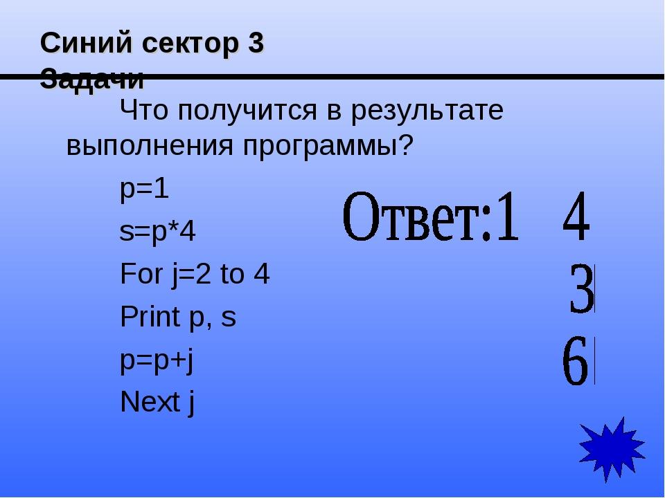 Синий сектор 3 Задачи Что получится в результате выполнения программы? p=1 s=...