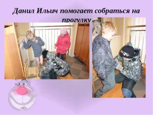 Данил Ильич помогает собраться на прогулку