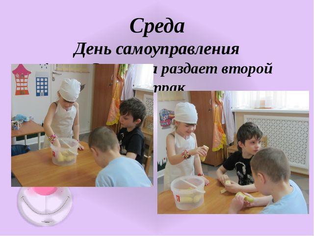 Среда День самоуправления Арина Сергеевна раздает второй завтрак