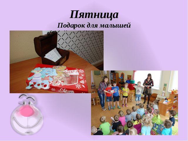 Пятница Подарок для малышей